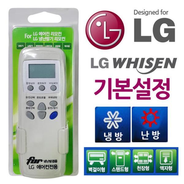 LG기본설정 에어컨 냉난방기 만능리모컨