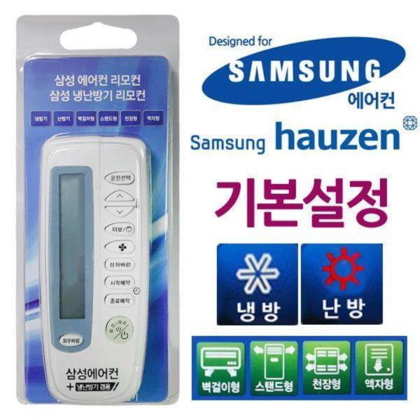 삼성 기본설정 에어컨 냉난방기 만능리모컨