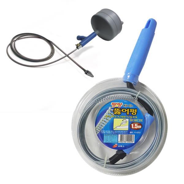 스네이크 관통기 팡팡 뚜러뻥 1.5M소형