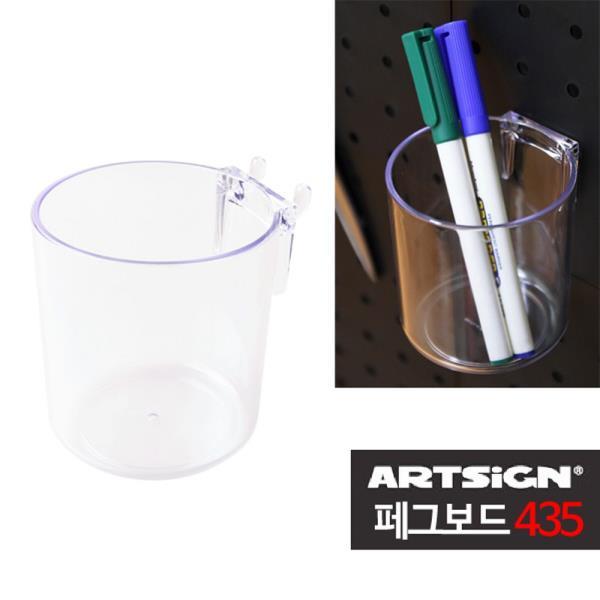 페그보드435 전용 수납 컵홀더