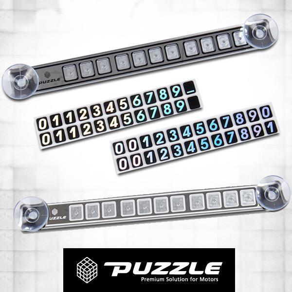 퍼즐857 컴팩트 슬림 자동차 전화번호 표시판