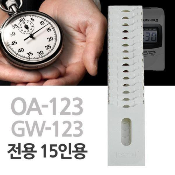 GW123 OA123 전용  15인용 출퇴근카드함