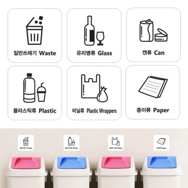 재활용품 분리수거 스티커 6종세트