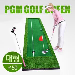 PGM 퍼터연습기 골프 퍼팅매트 폭50대형