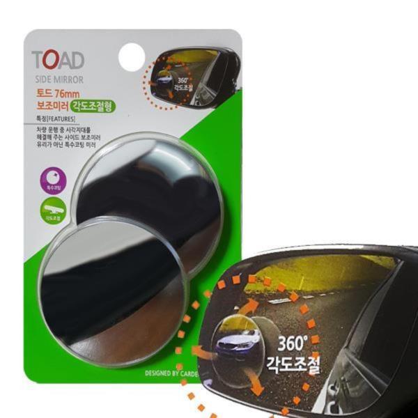 토드458 각도조절 76mm 보조미러 2입