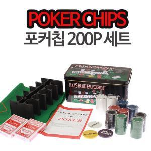 포커칩 200P 철제박스세트 포카카지노칩