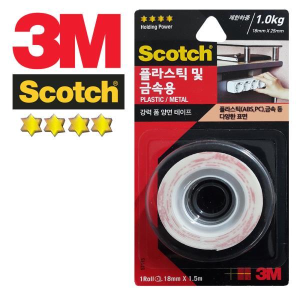 3M 플라스틱 금속 강력 VHB 롤 양면테이프