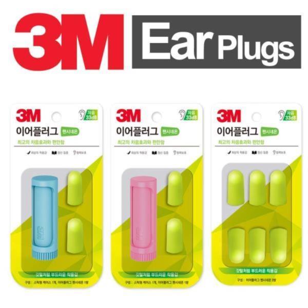 3M 형광연두 이어플러그 귀마개 모음