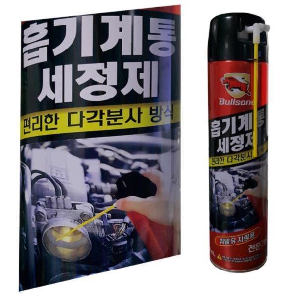 불스윈 가솔린 흡기계통 세정제 전문가용