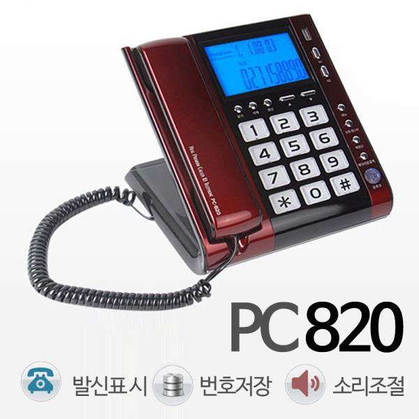 발신표시 번호저장 CID유선전화기 820
