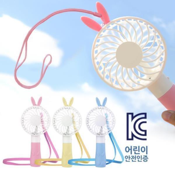 7표정 목걸이줄 토끼 핸디 손선풍기