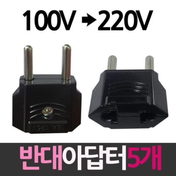 100V를 220V로 플러그 반대아답터 5개
