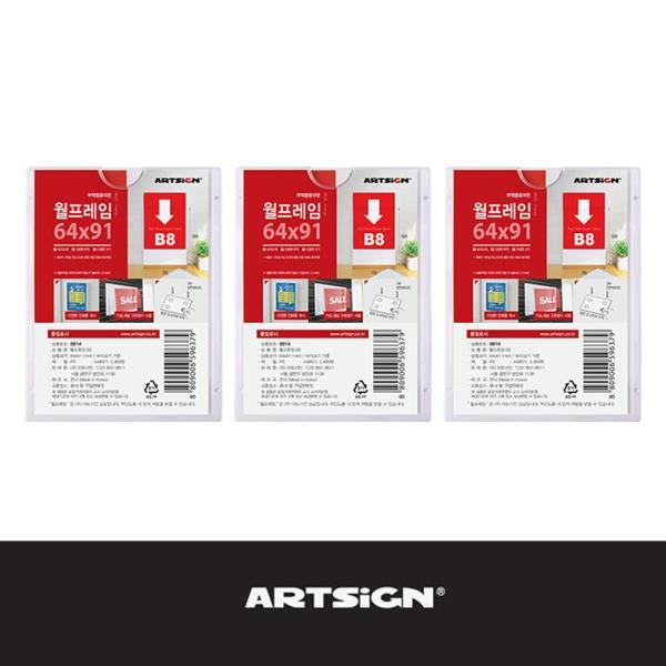 벽부착꽂이판 프레임게시판 3매 B8