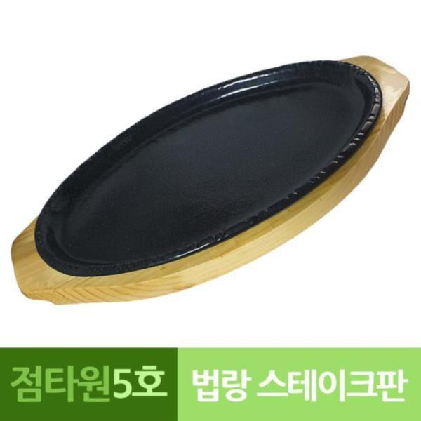 나무밑판 주물 점타원 스테이크판 5호