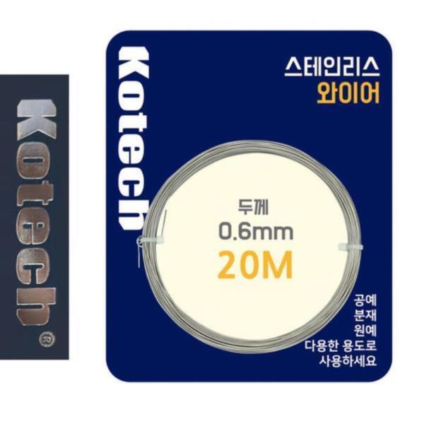 코텍8056 스테인레스 와이어 0.6mm x 20M