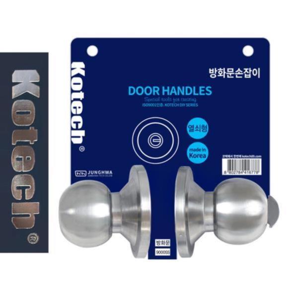 코텍6778 고급 방화문 손잡이 열쇠3개포함