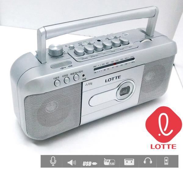 롯데P180 USB FM라디오 카세트플레이어