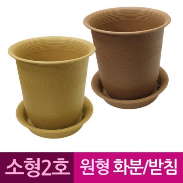 웰빙 원형 플라스틱화분 화분받침 소형2호