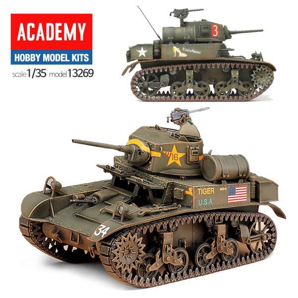 프라모델269 미군 M3A1 스튜어트 경전차 탱크