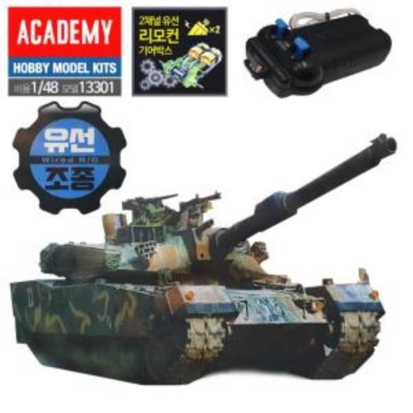AC301 한국 전차 K1A1 유선RC탱크 1대48
