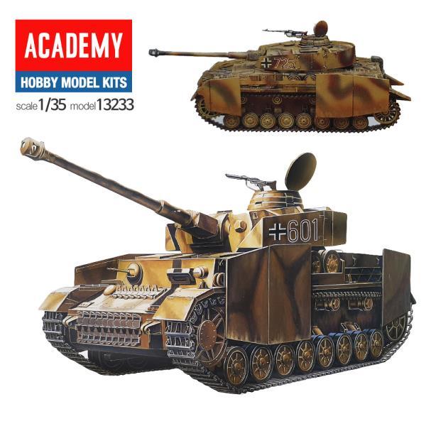 프라모델233 독일 판져 4호전차 H형장갑탱크