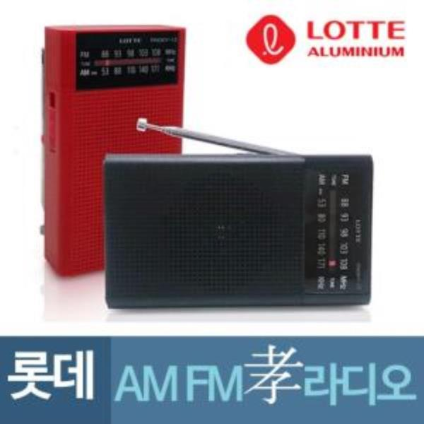 내담쇼핑몰 라듸오 라디오 롯데13 핑키 AM FM 효도라디오