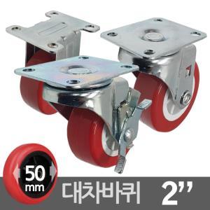 국산 우레탄 카트캐스터 대차바퀴 2호 50mm