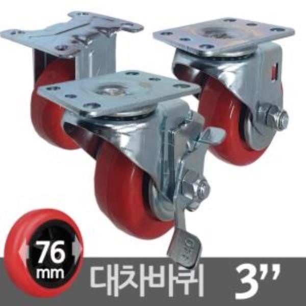 국산 우레탄 카트캐스터 대차바퀴 3호 76mm
