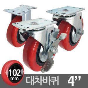 국산 우레탄 카트캐스터 대차바퀴 4호 102mm