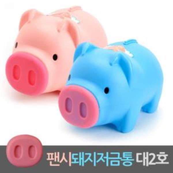 재사용가능 팬시 복돼지저금통 대2호 1개