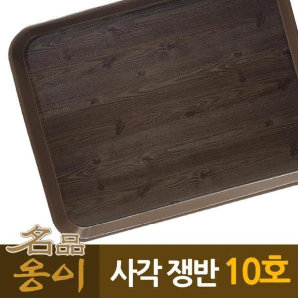 옹이 나무무늬 업소용 사각쟁반 10호