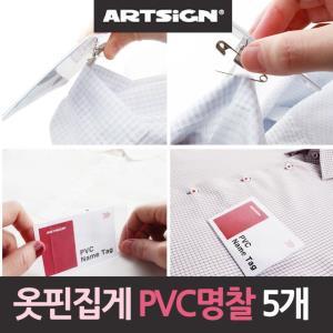 PVC 집게 옷핀 명찰 중형5개