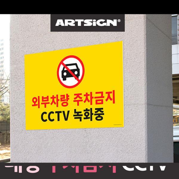대형 주차금지 CCTV 녹화중 안내판