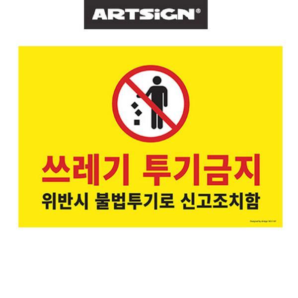 대형 쓰레기 투기금지 불법신고 경고판