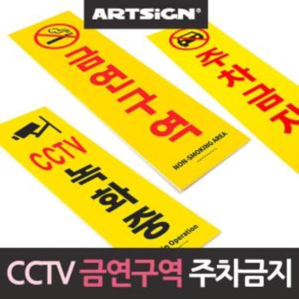 CCTV 주차금지 금연 안내판 경고판