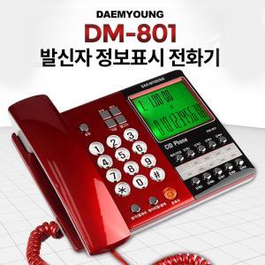 대명801 발신자 정보표시 유선CID전화기