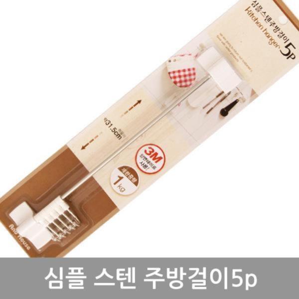 심플스텐주방걸이5P