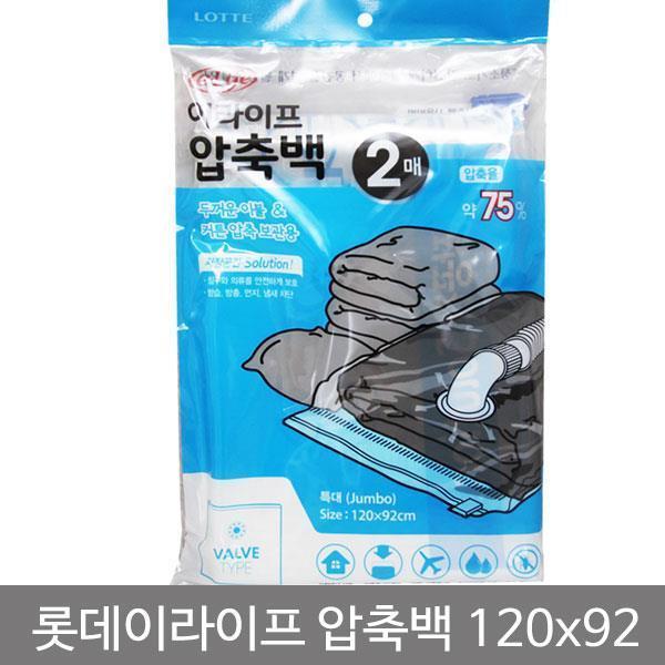 롯데이라이프압축백2P(특대_120x92cm)