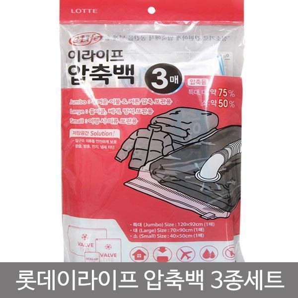 롯데이라이프압축백3종세트(특대,대,소)