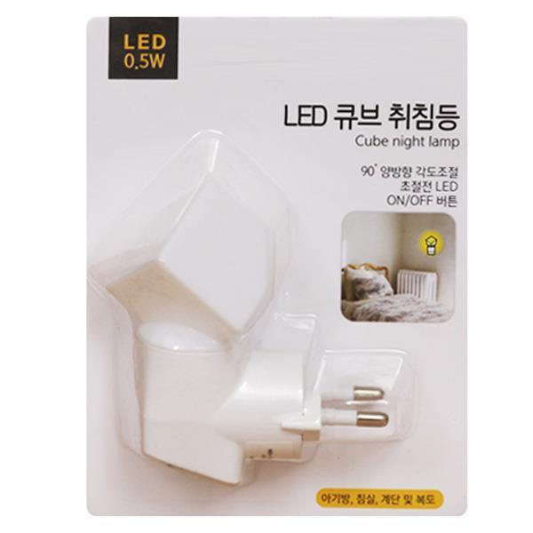 LED 큐브 취침등