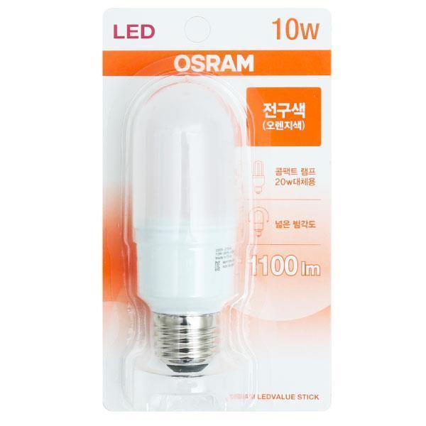 오스람 절전형 LED램프10W전구색