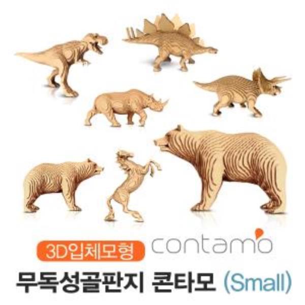 집중력을 높여주는 3D 입체퍼즐 콘타모 스몰 시리즈