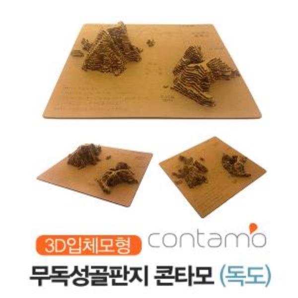콘타모 3D 입체퍼즐 독도는 우리땅 Small (PCM020B)