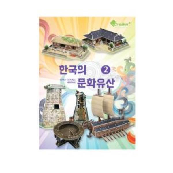 크래커플러스 3D 입체퍼즐 한국의문화유산(2) PCP0503