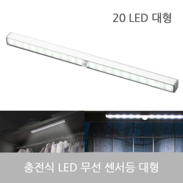 오슬로 20 LED 무선 센서등 5핀 충전식 백색 대형
