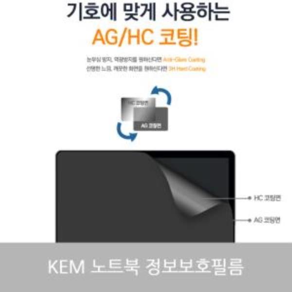KEM 노트북 정보보호필름 정보보안 12~14형