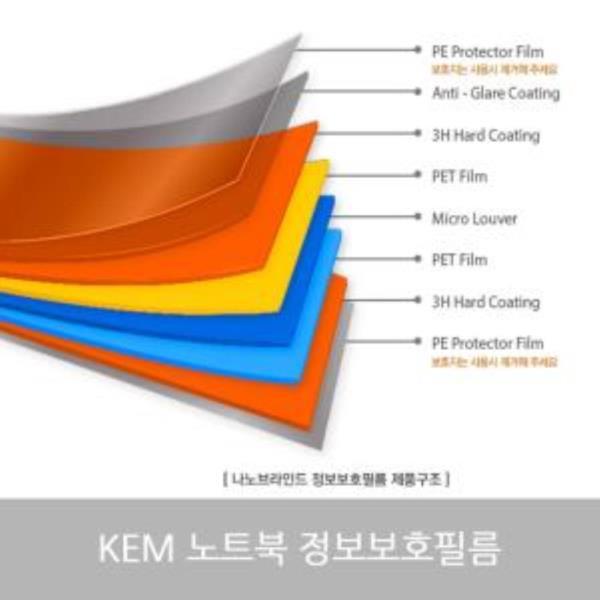KEM 노트북 정보보호필름 정보보안 15.6W형 345X195mm