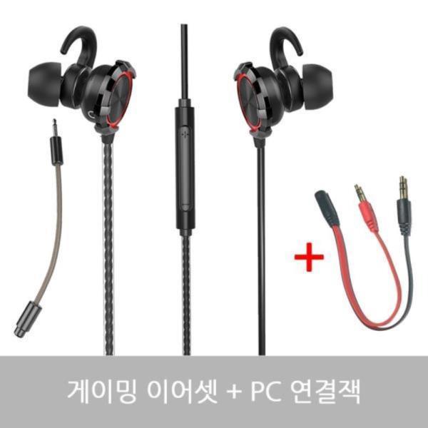 DOXX DXG-1 게이밍 이어폰 이어셋 + PC연결젠더