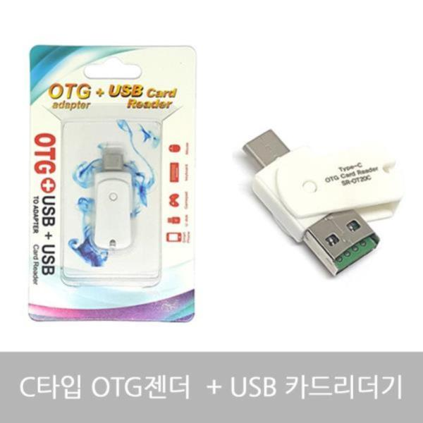 2in1 C타입 OTG 리더기 USB 카드리더기
