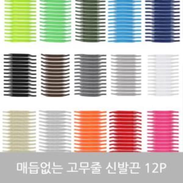매듭없는 고무줄 운동화끈 12P 신발끈 15색상